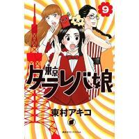 作者 : 東村アキコ 出版社 : 講談社 版型 : 新書版 最終巻発売日 : 2017年01月13日