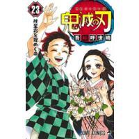 【新品】鬼滅の刃 (1-23巻 全巻) 全巻セット
