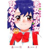 作者 : 桑佳あさ 出版社 : 徳間書店 版型 : B6版 最終巻発売日 : 2016年10月20日