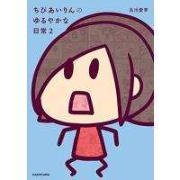 作者 : 古川愛李 出版社 : KADOKAWA/角川書店 版型 : A5版 最終巻発売日 : 20...