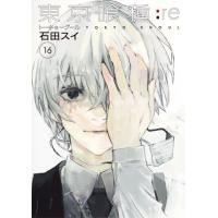 作者 : 石田スイ 出版社 : 集英社 版型 : B6版 最終巻発売日 : 2016年12月19日