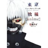 作者 : 石田スイ 出版社 : 集英社 版型 : B6版 最新刊発売日 : 2015年09月18日