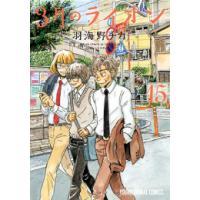 作者 : 羽海野チカ 出版社 : 白泉社 版型 : B6版 最終巻発売日 : 2016年09月29日
