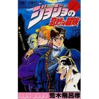 作者 : 荒木飛呂彦 出版社 : 集英社 版型 : 新書版 最終巻発売日 : 1999年4月30日 ...
