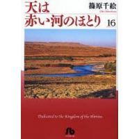 作者 : 篠原千絵 出版社 : 小学館 版型 : 文庫版 最終巻発売日 : 2007年5月14日 推...