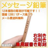 ★鉛筆12本セット(名入れ無料)全て異なる内容で制作します。  鉛筆の固さ2Bのみです。文字入れは彫...