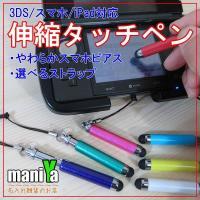 5cm→7cmに伸縮するタッチペン タッチペンやスタイラスペンと言われるこちらの商品 スマートフォン...