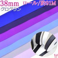 【B】業務用 38mm グログランリボン 紫系 (91mロール巻き) 【宅配便】