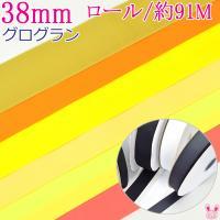 【B】業務用 38mm グログランリボン 黄色系 (91mロール巻き) 【宅配便】