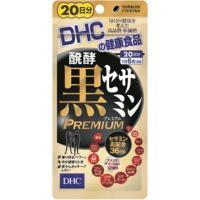 送料無料!メール便 DHC20日醗酵黒セサミンプレミアム