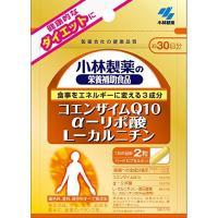 小林製薬 コエンザイムQ10 α-リポ酸 L-カルニチン 約30日分 60粒