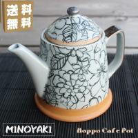 カフェポット 急須 おしゃれ 美濃焼 ティーポット 北欧 モダン 洋風  日本製 茶こし付き プレゼント 持ちやすい 送料無料 ギフト 陶器