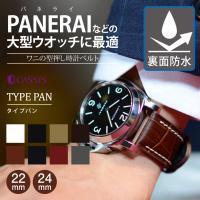 人気の「パネライ」に最適な、クロコダイル型押し時計ベルトです。厚めの革にしっかりとしたステッチが時計...