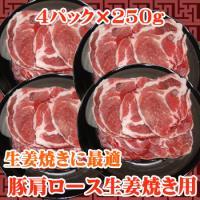■主にデンマーク産、オーストラリア産、チリ産、US産などの輸入豚肉 ■4パック×250g ■冷凍・冷...