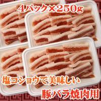 ■主にデンマーク産、オーストラリア産、チリ産などの輸入豚肉 ■4パック×250g ■冷凍・冷蔵便にて...