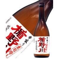 日本酒 地酒 山形 楯の川酒造 楯野川 純米大吟醸 出羽燦々 中取り 720ml|manroku-y