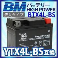 バイク バッテリー YTX4L-BS 互換【BTX4L-BS】 充電・液注入済み( YT4L-BS FT4L-BS CTX4L-BS CT4L-BS ) 1年保証 送料無料