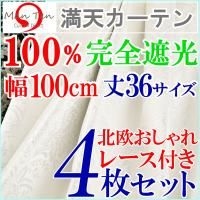 【完全遮光カーテン2枚と、スーパー高機能レースの4枚セット!】 【厚地】裏面にアクリル樹脂コーティン...