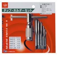 〜仕様〜 ・パック品 タップホルダーセット TH-6 ・セット内容 中タップ:M3×0.5、M4×0...