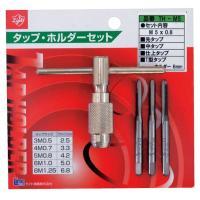 〜仕様〜 ・パック品 タップホルダーセット TH-M6 ・セット内容 タップM6×1.0(先・中・上...