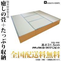 ユニット畳 収納 い草畳ユニット (ナチュラル・Lセット・ロータイプ)  幅180cm×奥行210cm×高さ31.5cm 天然
