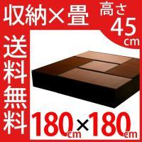 【国産 日本製 畳 たたみ タタミ 収納 ベンチ BOX ボックス 高床式 ユニット畳 小上がり ベ...