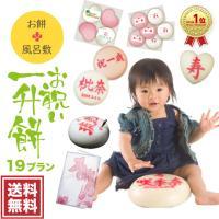 3タイプから選べる一升餅[一歳のお誕生日を迎えられるお子様のための小分け一升餅のお祝いセット]名入れ...