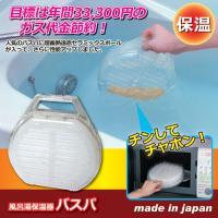 お風呂に!ガス代が年間33,300円も節約できるチャンス! 電子レンジでチンするだけの風呂湯保湿器!...