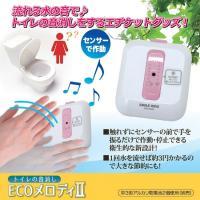 トイレの音消しをご家庭でも。 触れずにセンサーの前で手を振るだけで作動・停止できます。 1回水を流せ...