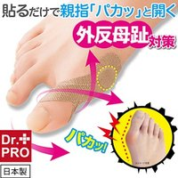 外反母趾対策に! 貼るだけで親指を外側へグイッと引っ張り、 足の親指と人差し指の間を開いて外反母趾を...