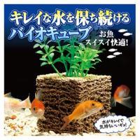 水槽に。キレイな水を保ち続けるバイオキューブ。 納豆菌が水質を浄化!?キューブを入れておくだけ!水槽...