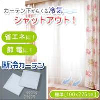売れてます!カーテンの下からの冷気を防ぐ!暖房効率を揚げて、省エネ・節電に貢献します。  関連キーワ...