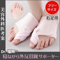 外反母趾 サポーター、外反母趾 足指、外反母趾 テーピング、外反母趾 矯正、外反母趾 対策、外反母趾...