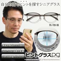 ピントグラス 一般医療機器眼鏡 老眼鏡 おしゃれ 通販 老眼鏡の選び方 度数 視力補正用メガネ 送料無料
