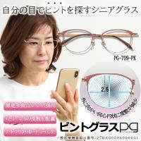 ピントグラス 一般医療機器眼鏡 老眼鏡 おしゃれ 通販 老眼鏡の選び方 度数 送料無料