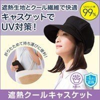送料無料 メール便 遮熱クールキャスケット 折りたたみ帽子 レディース 暑さ対策とUV対策