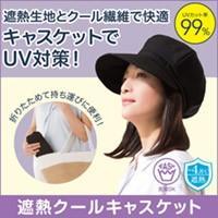 2個以上送料無料 遮熱クールキャスケット 折りたたみ帽子 レディース 暑さ対策とUV対策