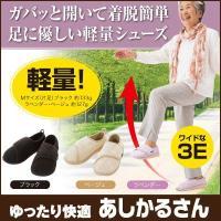 高齢者 靴 ゆったり快適あしかるさん 送料無料