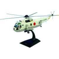 海上自衛隊の対潜ヘリコプターであるHSS-2が1/72スケールに!!細部までこだわって作り上げられた...