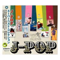 CD J-POP SUPER BEST COLLECTION(スーパーベスト・コレクション) WQCQ-231