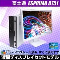 無料アップグレードサービス実施中!! ◆機種:富士通 ESPRIMO D751 ◆液晶:20インチワ...