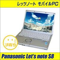 中古ノートパソコン パナソニック 【訳あり】 機種:Panasonic Let's note S8 ...