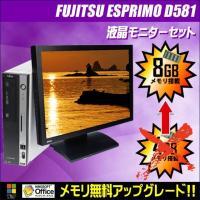 中古デスクトップパソコン FUJITSU Windows7搭載 機種:富士通 ESPRIMO D58...