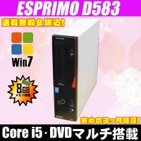 ■ 機種 : FUJITSU ESPRIMO-D583/G   ■ OS : Windows7-Pr...
