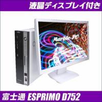 無料アップグレードサービス実施中!! ◆機種:富士通 ESPRIMO D752 ◆液晶:20インチ ...
