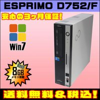 ==FUJITSU ESPRIMO-D752F CoreI5 3470 3.2GHz== ■CPU:...