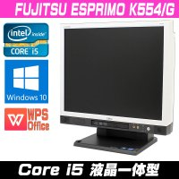 FUJITSU ESPRIMO K554 液晶一体型! Windows10 Home 64bit(M...