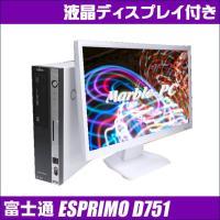 ◆機種:富士通 ESPRIMO D751 ◆液晶:20インチ液晶ディスプレイ付き ◆OS:Windo...