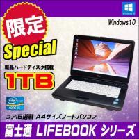 限定 当店スペシャル!! 高速 Core i5搭載モデル  「富士通 LIFEBOOK シリーズ」で...