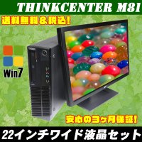 ■ 機種 : Lenovo ThinkCentre M81 Small    ■ 液晶 : 22型ワ...